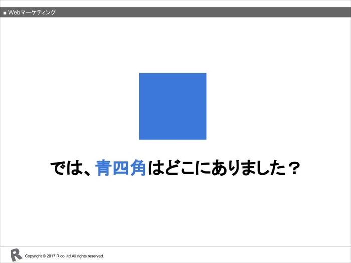SNSマーケティング_実験4