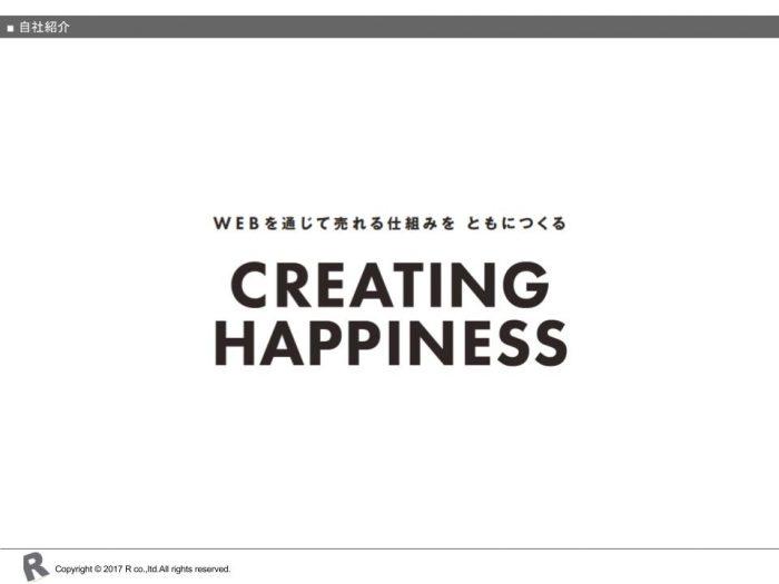 第1回_Webマーケティング実践会①