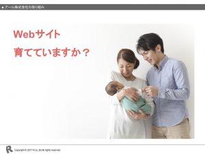 第1回Webマーケティング実践会③