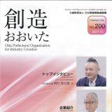 創造大分No.200_アール株式会社_表紙