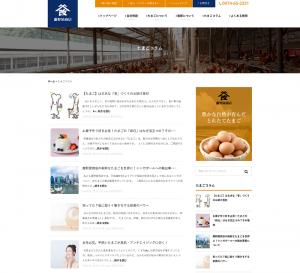 たまごコラム - 藤野屋商店 - www.fujinoyaweb.co.jp