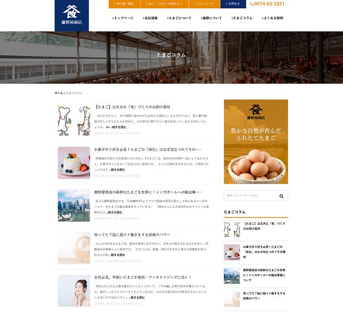 たまごコラム - 藤野屋 - www.fujinoyaweb.co.jp