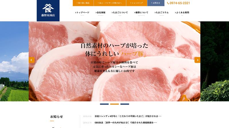 藤野屋|たまご 養鶏 養豚|大分 竹田 - www.fujinoyaweb.co.jp