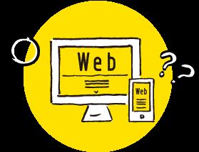 自社運営のWebサイト