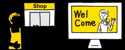 ホームページ運営ではリアル店舗以上の対応が必要です