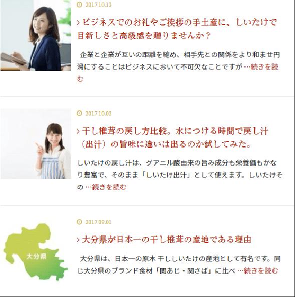 姫野一郎商店の記事