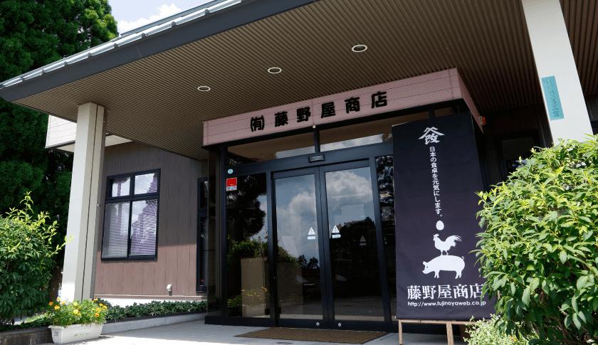 藤野屋商店